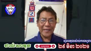 លោក ថាល់សាវុធ, ​Savuth USA was live streaming on 29 March 2021, Srok Khmer Top News TV Live Show