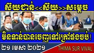 RFA Khmer news 21