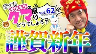 謹賀新年🌅白くま本田先生のクマ取りどうでしょうvol.62