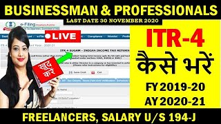 HOW TO FILE INCOME TAX RETURN ITR-4 AY 2020-21BUSINESSMAN|ITR 4 FY 2019-20 & AY 2020-21 LIVE FILING
