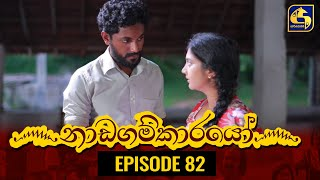 Nadagamkarayo Episode 82 ||''නාඩගම්කාරයෝ'' || 13th MAY 2021