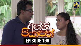 Agni Piyapath Episode 196 || අග්නි පියාපත්  ||  13th MAY 2021