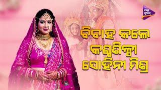 Marriage Video of Ollywood Popular Singer Sohini Mishra