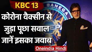 KBC 13: Amitabh Bachchan ने Covid Vaccine से जुड़ा पूछा सवाल, जानें क्या है जवाब |वनइंडिया हिंदी