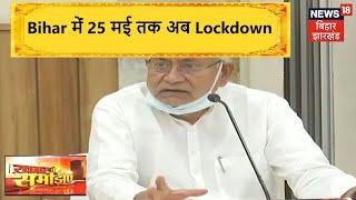 CM Nitish बढ़ाया Lockdown, अब 25 मई तक Bihar में Lockdown का हुआ विस्तार | Khabar To Samjhiye