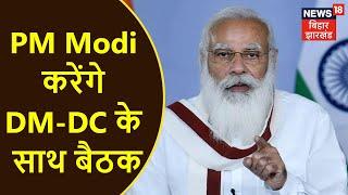 PM Modi की 20 मई को 10 राज्यों के 54 DM-DC के साथ बैठक | News18 Bihar Jharkhand