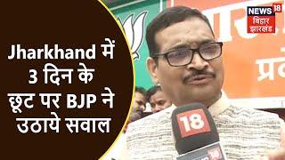 Corona News | Jharkhand में 3 दिन के छूट पर BJP ने उठाये सवाल, Deepak Prakash ने किया ट्वीट