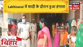 Apna Bihar | Lakhisarai में शादी के दौरान हुआ हंगामा, पुलिस को देख भागे लोग | News18 Bihar/Jharkhand