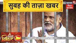 Morning News: आज सुबह की ताज़ा खबर | Namaste Bihar | 12 May 2021