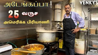 Restaurant style biryani making in america   venkys   venkys restaurant vlog   biryani recipe