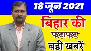 18 June 2021||Bihar News | 25 Trending News Of Bihar | today Bihar-patna News||TheNews9x
