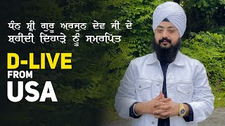Dhadrianwale D-Live from USA | 21 June 2021 | Emm Pee