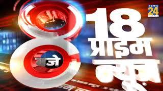 8 बजे 18 Prime News || 20 June 2021 | Hindi News | Latest News | Today's News || News24