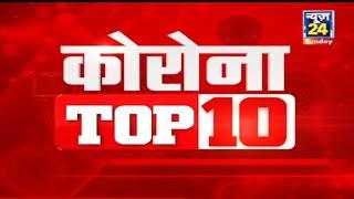 Corona Top 10 News | 19 June 2021 |  Latest News | Today's News || News24