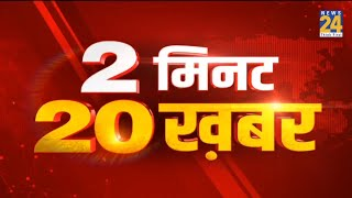 2 मिनट 20 खबर@2PM | 21 June 2021 | Hindi News | Latest News | Today's News || News24