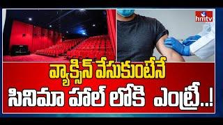 వ్యాక్సిన్ వేసుకుంటేనే సినిమా హాల్ లోకి  ఎంట్రీ..! | Movie Theaters Reopen on 1st July | hmtv