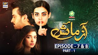 Azmaish Episode 7 & 8 - Part 1 Presented By Ariel [Subtitle Eng] | 9th June 2021 - ARY Digital