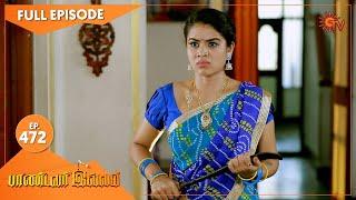 Pandavar Illam - Ep 472 | 14 June 2021 | Sun TV Serial | Tamil Serial