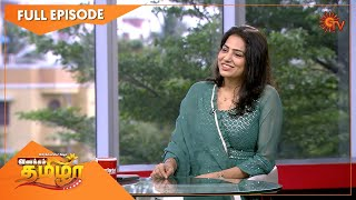 Vanakkam Tamizha with Serial Actress Subathra | Full Show | 21th June 2021 | Sun TV