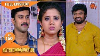 Vanathai Pola - Ep 150 | 17 June 2021 | Sun TV Serial | Tamil Serial