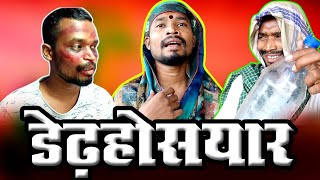DEDHOSYAR COMEDY I।।CGCOMEDY।।BY AMLESH NAGESH AND CGKIVINES।।June 16, 2021