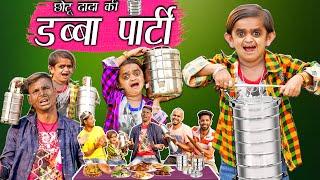 छोटू दादा की डब्बा पार्टी | CHOTU DADA KI DABBA PARTY | Khandesh Hindi Comedy | Chotu Dada Comedy