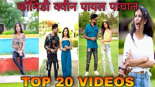Payal Panchal || Trending Top 20 Videos || Funny Videos || Today Viral Insta Reels || Comedy Videos,