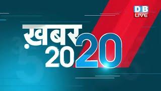 Top 20 News | अब तक की बड़ी ख़बरे | mid day news | Breaking News | Latest news in Hindi | #DBLIVE