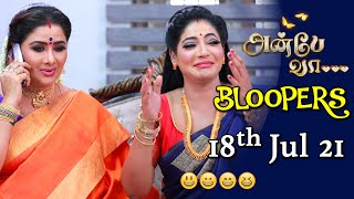 Anbe Vaa Serial | Bloopers | 18th July 2021 | Behind The Scenes
