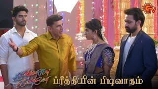 Kannana Kanne - Best Scenes | Full EP free on SUN NXT | 15 July 2021 | Tamil Serial