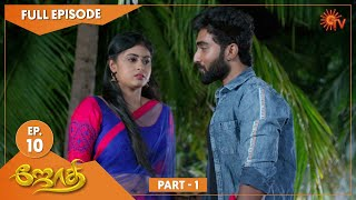 JOTHI - Ep 10 | Part - 1 | 11th July 2021 | Sun TV Serial | Tamil Serial