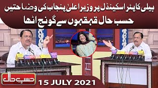 Azizi as Usman Buzdar | Hasb e Haal | 15 July 2021 | Dunya News