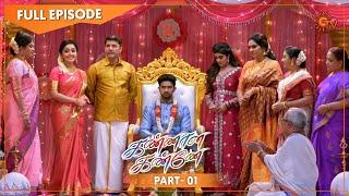 Kannana Kanne - Kalyana Vaibogam Special   Part - 1   11th July 2021   Sun TV Serial   Tamil Serial