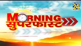 Morning Superfast में देखिए देश-दुनिया की बड़ी खबरें    17 July 2021   Hindi News   Latest News