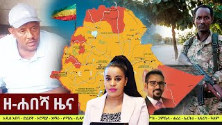 Ethiopia: ዘ-ሐበሻ የዕለቱ ዜና | Zehabesha Daily News July 13, 2021