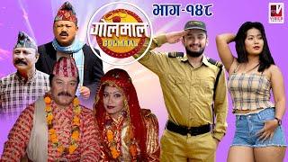 Golmaal Episode 148 | 15 July 2021 | खुईलीको बिहे आफ्नै हाकिमसँग | Nepali Comedy | Vibes Creation