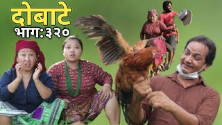 Dobate | Episode 320 | 16 July 2021 | Comedy Serial | Dobate,Thasulli,Pinche,Manisha,Jashu,Gauthali|