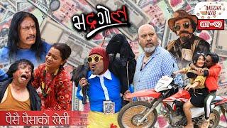 Bhadragol || भद्रगोल || पैसै पैसाको खेती || Ep-293 || July 16, 2021|| Nepali Comedy || By Media Hub