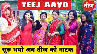 Teej Aayo || Nepali Comedy Short Film || Local Production || July 2021