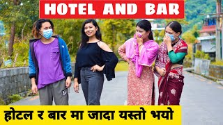 Hotel And Bar ||Nepali Comedy Short Film || Local Production || July 2021
