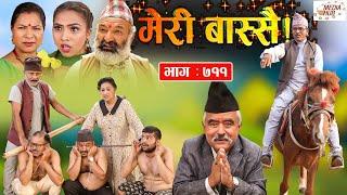Meri Bassai || मेरी बास्सै || Ep-711 ||July 13, 2021|| Nepali Comedy || दारी बा, दमन || Media Hub