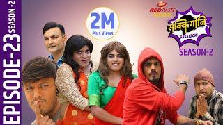 Sakkigoni | Comedy Serial | Season 2 | Episode-23 | Kumar Kattel, Arjun Ghimire, Sagar Lamsal, Hari