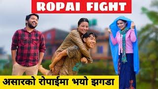 Ropai Fight ||Nepali Comedy Short Film || Local Production || June 2021