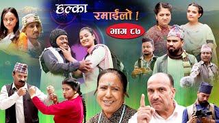 Halka Ramailo | Episode 87 | 11 July | 2021 | Balchhi Dhurbe, Raju Master | Nepali Comedy