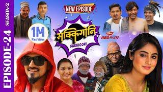 Sakkigoni | Comedy Serial | Season 2 | Episode-24 | Kumar Kattel, Arjun Ghimire, Sagar Lamsal, Hari