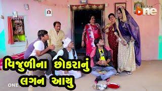Vijulina Chhokranu Lagan aayu   Gujarati Comedy   One Media   2021