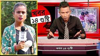Khobor 14 Gusti News Comedy Part-2😆    Sunil and Pinki    Film Star Clebrity