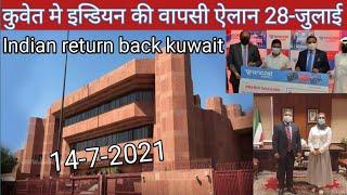 Kuwait indian embassy announcement 28-july-2021,kuwait  indian related news,indian entry news,kuwait