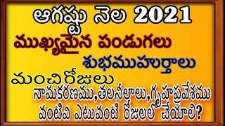 August 2021 good days| august 2021 important days  | sravana masam start date 2021| aug festivals