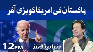 Pakistan big offer to USA | Dunya News Headlines 12 PM | 11 July 2021